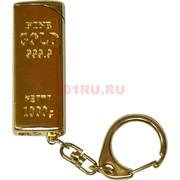 Зажигалка газовая брелок «слиток золота»