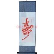 Панно шелковое 90x30 см «Золотые рыбки» (S-022)