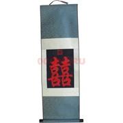 Панно шелковое 90x30 см «Иероглиф Двойное счастье» (Z-04)