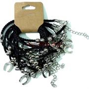 Браслет черные нитки «Подкова» цена за 12 шт