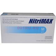 Перчатки нитриловые Nitrimax 50 пар размер М