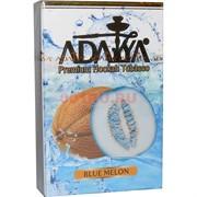Табак для кальяна Adalya Blue Melon (Адалия голубая дыня) 50г