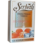 "Табак для кальяна Шербетли 50 гр ""Мандарин с мятой"" (Virginia Tobacco Serbetli Ice-Bodrum Tangerine)"