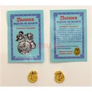 Мышка верхом на монете денежный талисман (золото)
