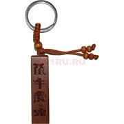 Брелок деревянный «брусок с иероглифами»