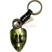 Брелок металл + кожа «маска Гая Фокса»
