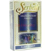 Табак для кальяна Шербетли 50 гр «Flame Tower»