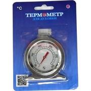 Термометр бытовой для духовки (модель ТВД)