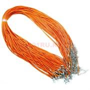 Шнурок кожаный 45 см 100 шт оранжевый на шею цена за упаковку
