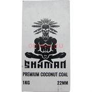 Уголь для кальяна Shaman 22 мм кокосовый 1 кг