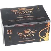 Уголь для кальяна Crown 24 шт 22х22 мм