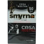 Табак для кальяна Смирна 50 гр «Cosa Nostra» Турция