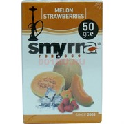 Табак для кальяна Smyrna 50 гр «Melon Strawberries» (дыня клубника)