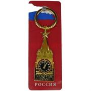 Брелок «Кремль» из металла