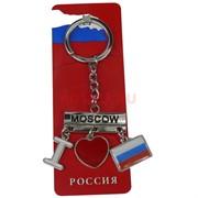 Брелок «I Love Russia» из металла