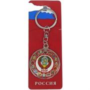 Брелок «Герб СССР» из металла с календарем на 50 лет