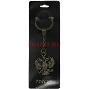 Брелок «Герб России» из металла
