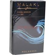 Табак для кальяна MALAKI 50 гр «Cool Breeze»