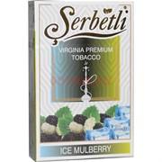 Табак для кальяна Шербетли 50 гр «Ice-Mulberry» (шелковица лед Virginia Serbetli)