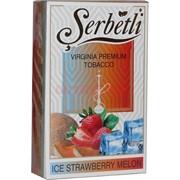 Табак для кальяна Шербетли 50 гр «Ice-Strawberry-Melon» (клубника дыня лед Virginia Serbetli)