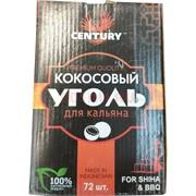 Кокосовый уголь для кальяна Century 72 шт 25 мм 1 кг