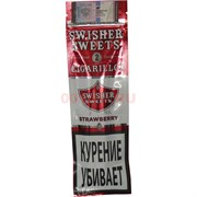 Сигариллы Swisher Sweets 2 шт «Strawberry»
