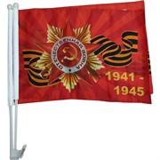 Флаг 9 Мая 1941-45 размер 30x45 см с креплением на машину 12 шт/уп