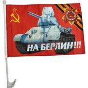 Флаг 9 Мая «на Берлин» размер 30x45 см с креплением на машину 12 шт/уп