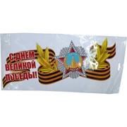 Наклейка на 9 Мая «С Днем Великой Победы» 20x47 см