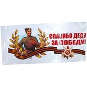 Наклейка на 9 Мая «Спасибо Деду за Победу» 18x47 см с орденом