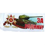 Наклейка на 9 Мая «За Родину с танком» 20x47 см
