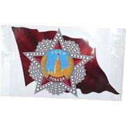 Наклейка на 9 Мая «Орден Победы» 25x40 см