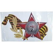 Наклейка на 9 Мая «Пролетарии всех стран» 25x39 см