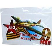 Наклейка на 9 Мая «Ил-2 Прикрой Атакую» 14x26 см
