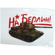 Наклейка на 9 Мая «На Берлин» 16x24 см
