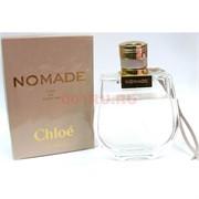 Парфюмерная вода Chloe «Nomade» 75 мл женская