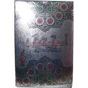 Парфюмерная вода Khalis «Ahdah al habayeb» 18мл женская