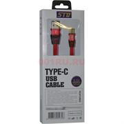 Кабель USB Type-C плоский в обмотке 1 м