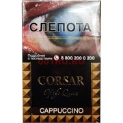 Сигариллы Corsar «Cappuccino» 20 шт