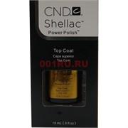 Верхнее покрытие «CND» 15 мл Top Coat