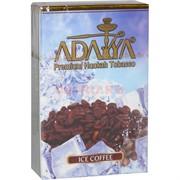 """Табак для кальяна Adalya 50 гр """"Ice Coffee"""" (айс кофе адалия) Турция"""