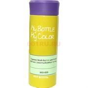 Термос (MO-832) «My bottle» 330 мл пластмассовый