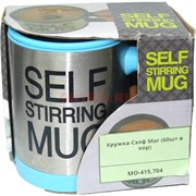 Кружка (МО-415-704) «Self Stirring Mug»