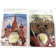 Монеты металлические (MS-113) «Россия»