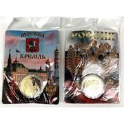 Монеты металлические (MS-115) «Россия»