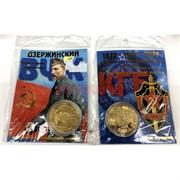 Монеты металлические (MS-117) «Дзержинский»