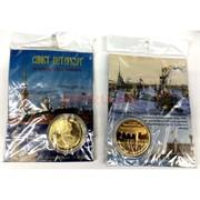 Монеты металлические (MS-118) «Санкт-Петербург»