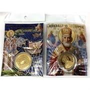Монеты металлические (MS-119) «Николай Чудотворец»