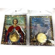 Монеты металлические (MS-121) «Пантелеймон»