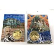 Монеты металлические (MS-122) «Мариинский театр»